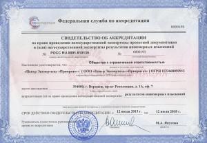 Аккредитация РИИ 001